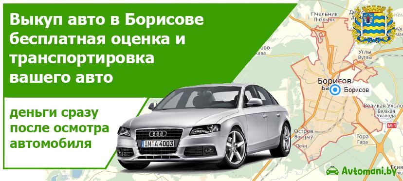Выкуп авто в Борисове