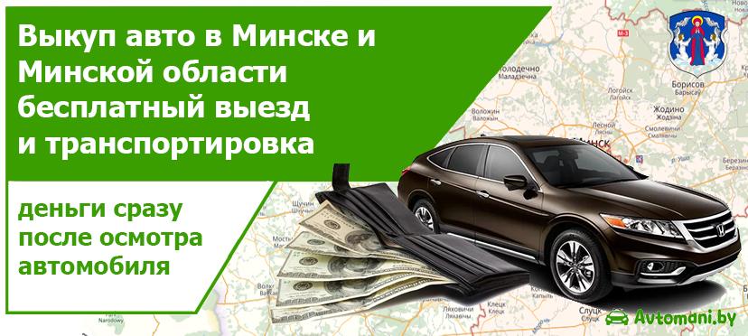 Выкуп авто в Минске