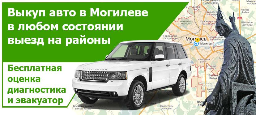 Выкуп авто в Могилеве