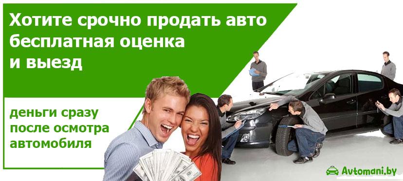 Скупщики авто