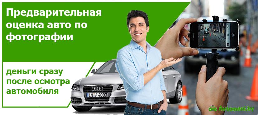 Срочный выкуп авто фото