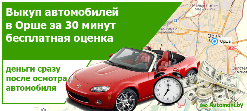 Выкуп авто в Орше