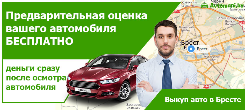 Выкуп авто в Бресте
