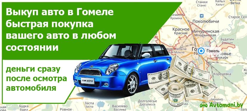 Выкуп авто в Гомеле