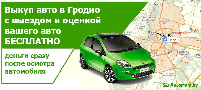 Выкуп авто в Гродно