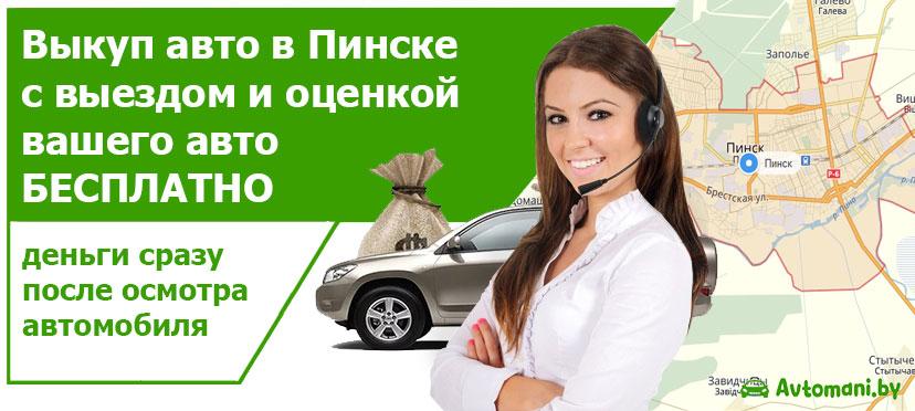 Выкуп авто в Пинске