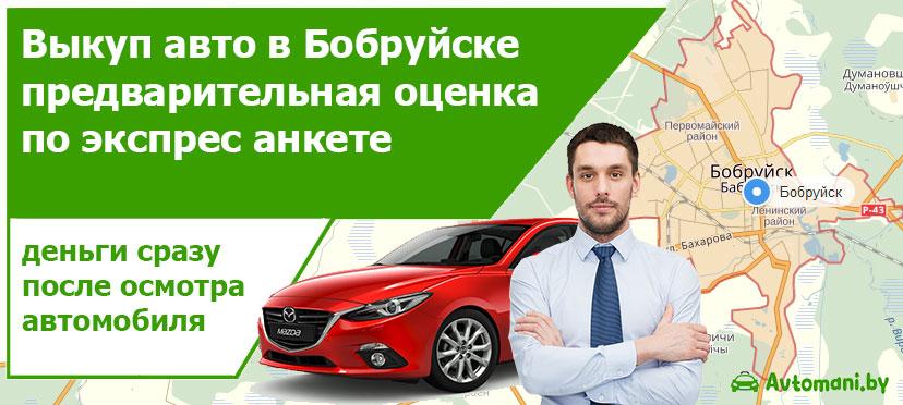 Выкуп авто в Бобруйске