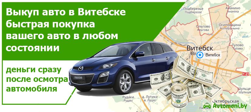 Выкуп авто в Витебске