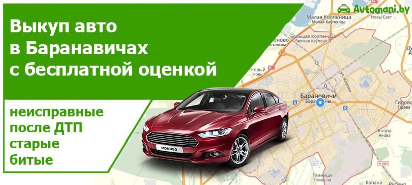 Выкуп авто в Барановичах