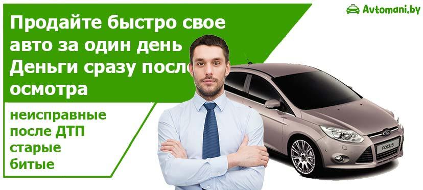 быстро продать машину