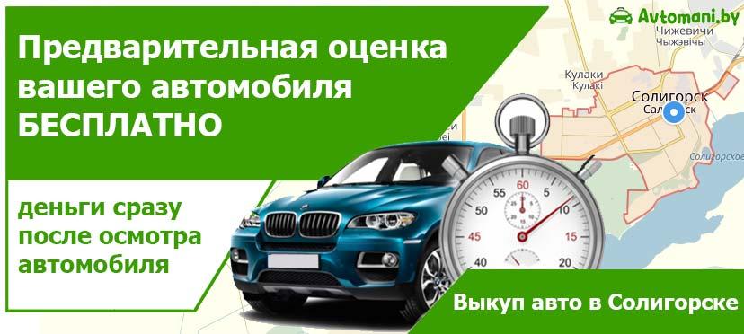 Выкуп авто в Солигорске