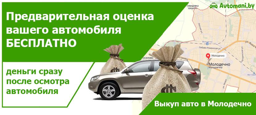Выкуп авто в Молодечно