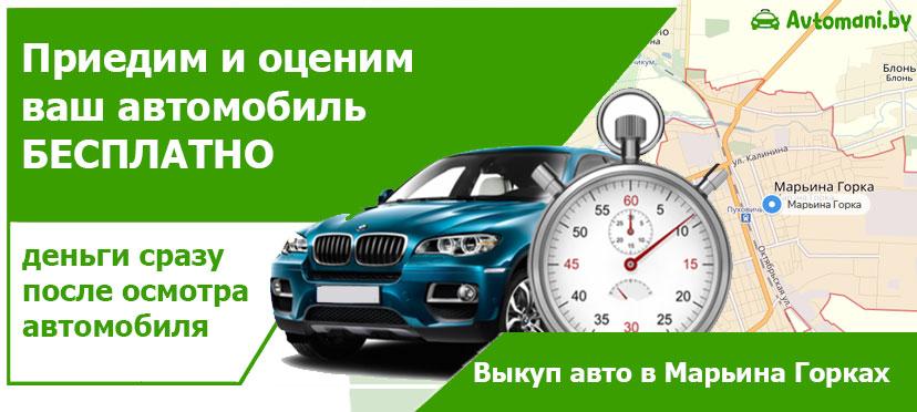 Выкуп авто в Марьина Горках