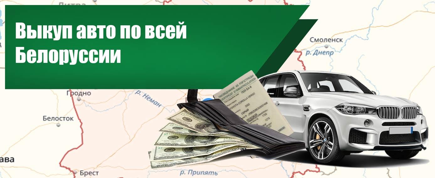 Выкуп авто в Белоруссии